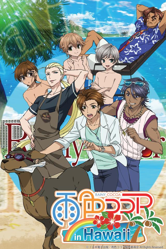 Ame-iro Cocoa Series: Ame-con!!