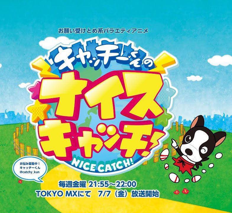 Catchy-kun no Nice Catch!