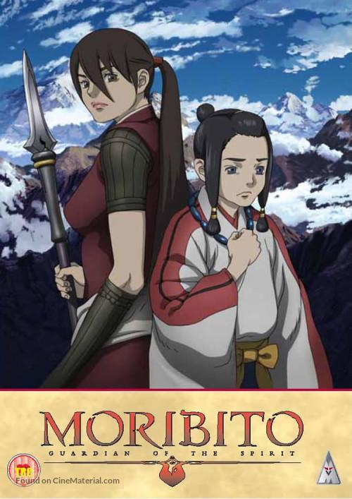 Moribito - Guardian of the Spirit