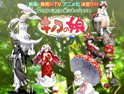 Mori no Yousei: Kinoko no Musume