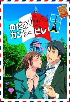 Nodame Cantabile: Paris Chapter