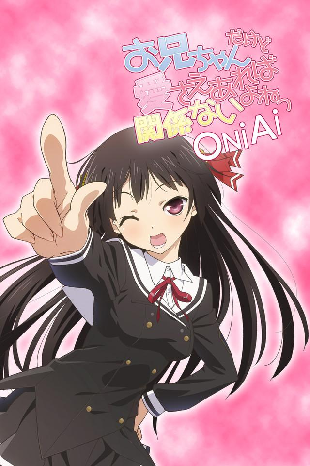 Onii-chan Dakedo Ai Sae Areba Kankei Nai yo ne!